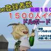 賞金1700万Gを賭けた壮絶な戦い!