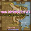 ver4.1キラキラマップ!うつろい草&アステライト鉱石