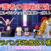 聖守護者の闘戦記Ⅱ&Ⅰのキラパン入り構成比較!(動画あり)