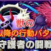 獣魔ローガストⅡの黄色以降の行動パターン発覚!