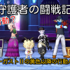 獣魔ローガストⅡの確定行動パターン動画!